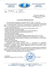 отзыв от компании КИЕВ-ЛАДА
