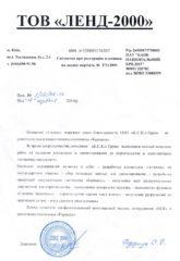 отзыв от компании ТОВ ЛЕНД-2000