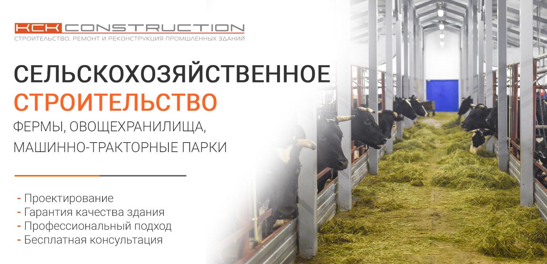 Сельскохозяйственное строительство