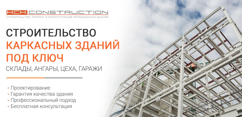 Строительство каркасных зданий и сооружений