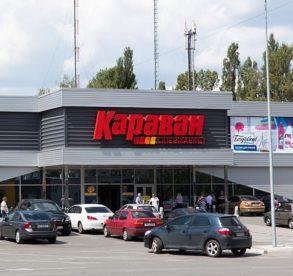 Торговий центр КАРАВАН