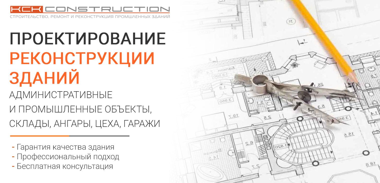 проектирование реконструкции промышленных зданий