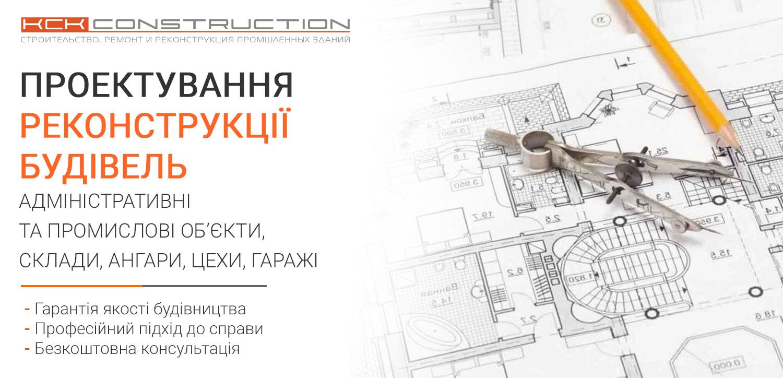 проектування реконструкції промислових будівель