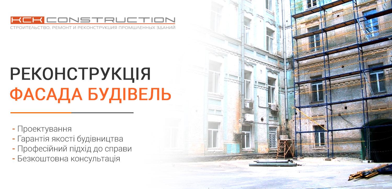 реконструкція фасадів адмінбудівель та дежавних установ