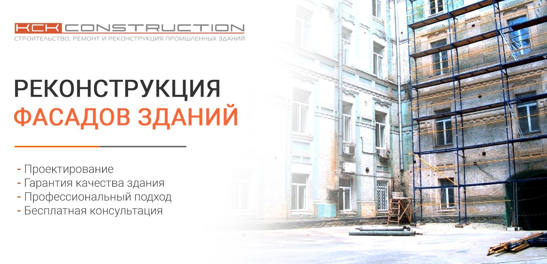 реконструкция фасадов админзданий и госучереждений