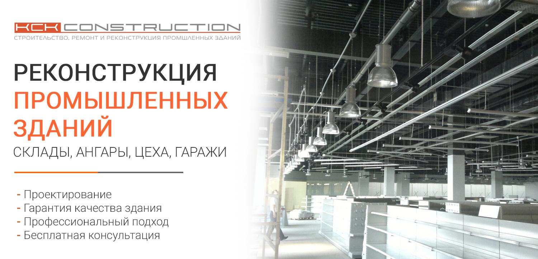 Реконструкция промышленных зданий и объектов