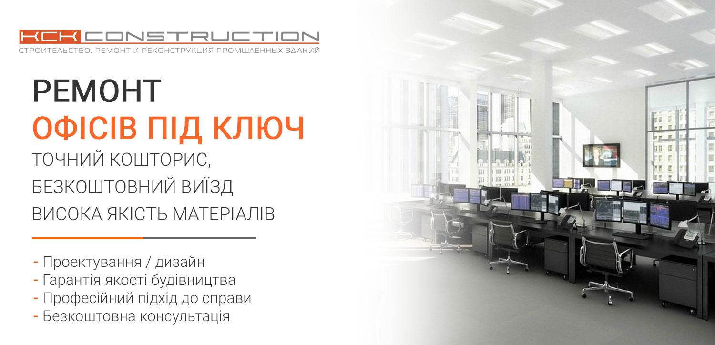 ремонт офісів під ключ: косметичний, капітальний