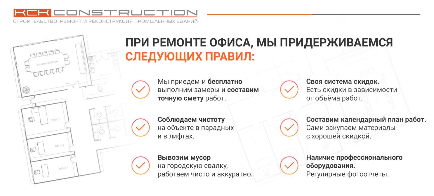 правила при ремонте офисных помещений