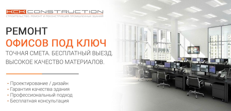 ремонт офисов под ключ: косметический, капитальный