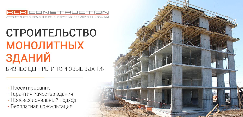 Строительство монолитных зданий и сооружений