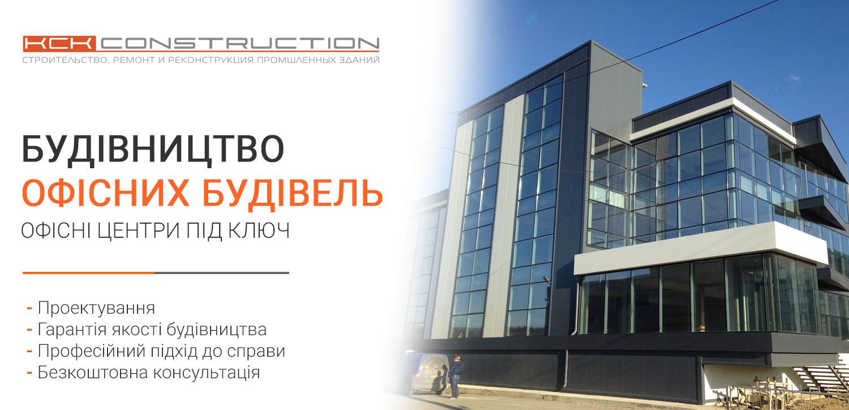 будівництво офісних будівель