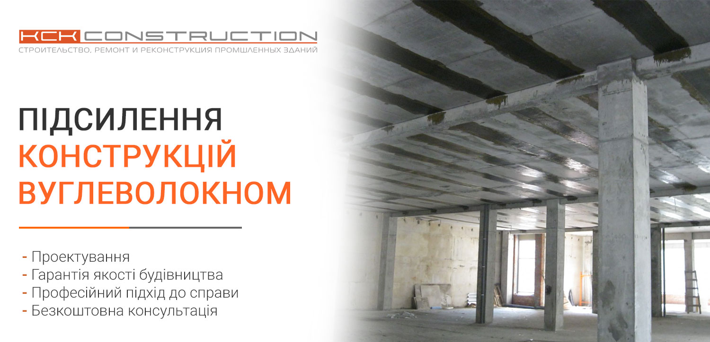 Підсилення конструкцій вуглеволокном