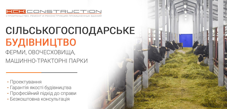 Сільськогосподарське будівництво