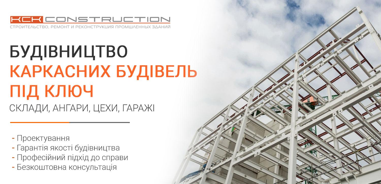 Будівництво каркасних будівель та споруд