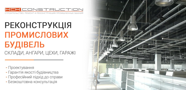 Реконструкція промислових будівель і об'єктів