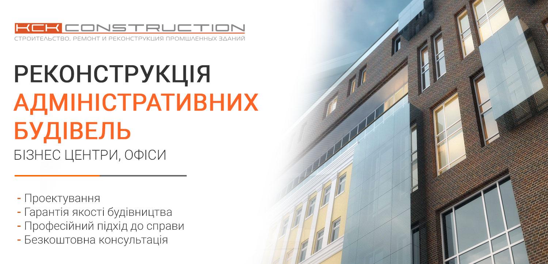 Реконструкція адміністративної будівлі