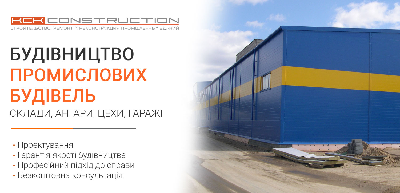 Будівництво промислових будівель та споруд