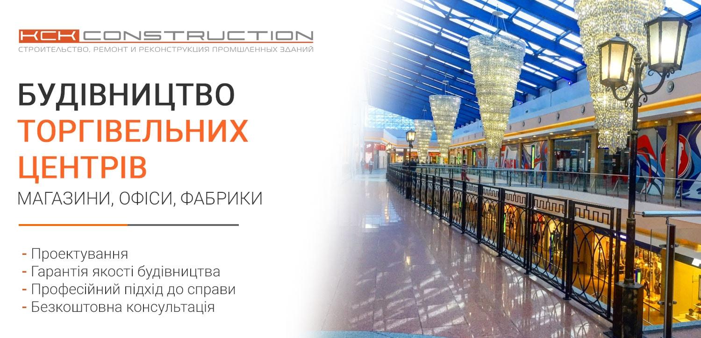 будівництво торгових центрів в україні
