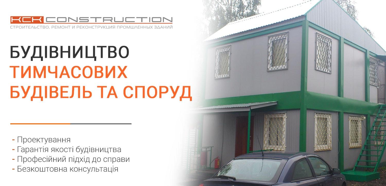 Будівництво тимчасових будівель і споруд