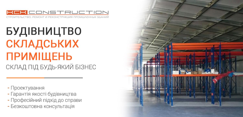 Будівництво складів та складських приміщень