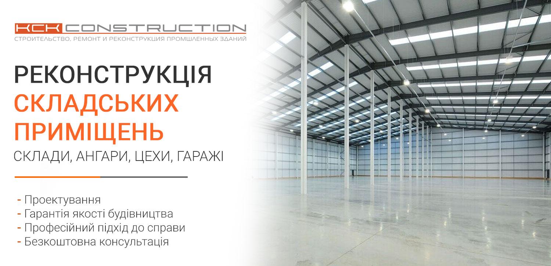 Реконструкція складських приміщень