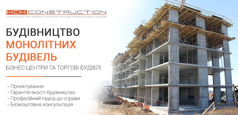 Будівництво монолітних будівель та споруд