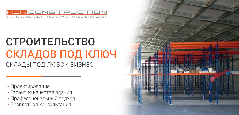 Строительство складов и складских помещений