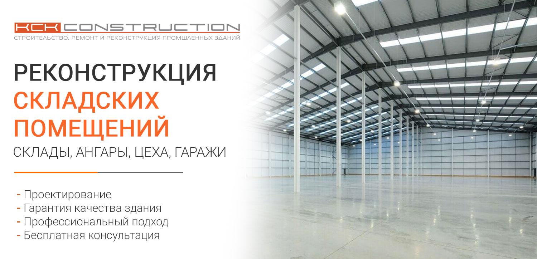 Реконструкция складов и складских помещений