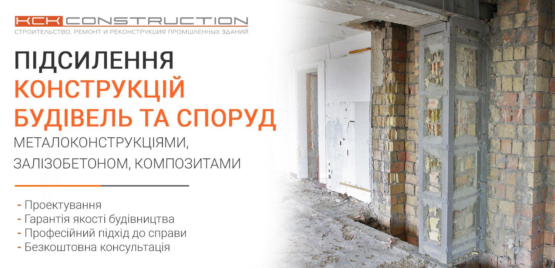Підсилення будівельних конструкцій будівель