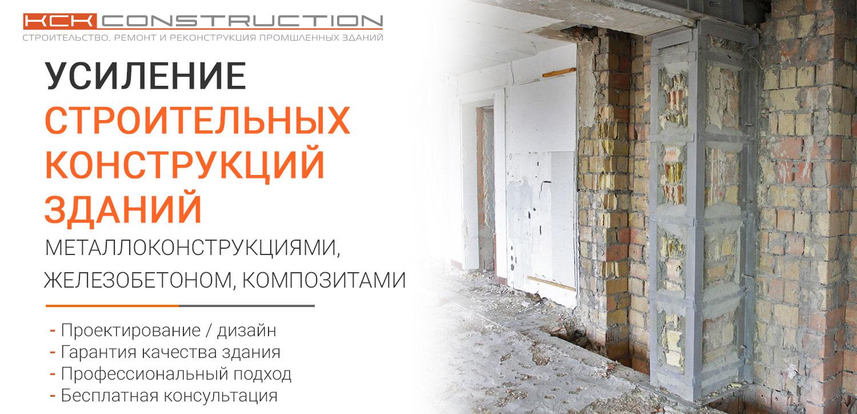 Усиление строительных конструкций зданий и сооружений