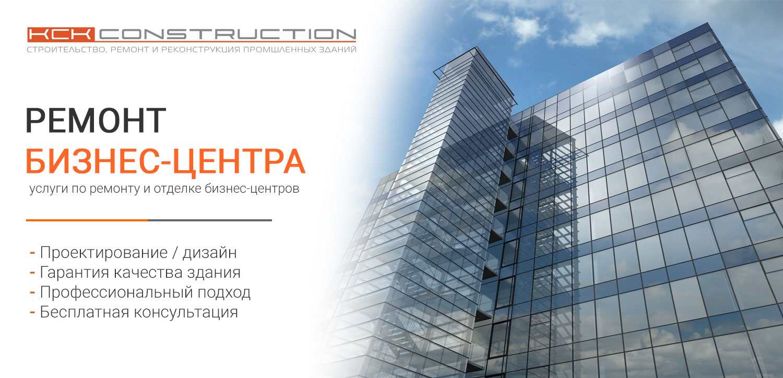 Ремонт бизнес-центра