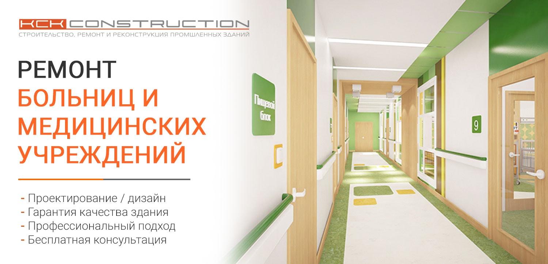 Ремонт больниц и медицинских учреждений