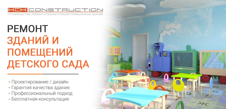 ремонт помещений детского садика