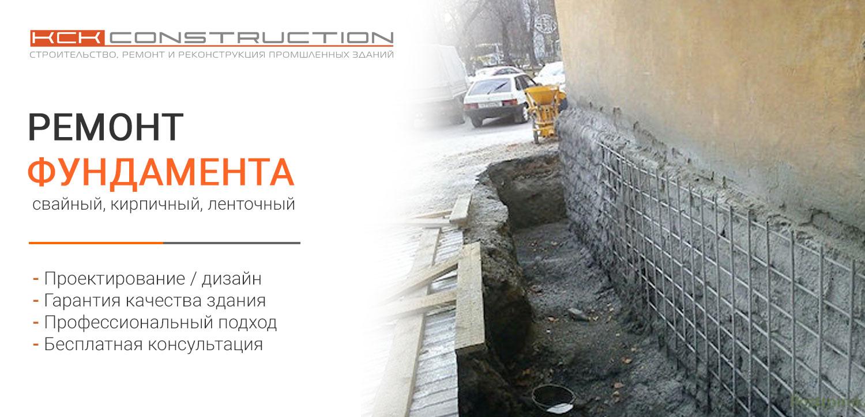 ремонт фундаменту будинку