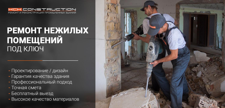 ремонт нежилых помещений под ключ
