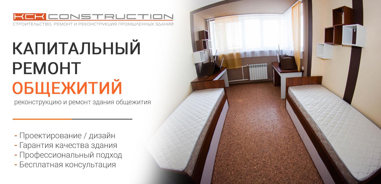 капитальный ремонт общежития