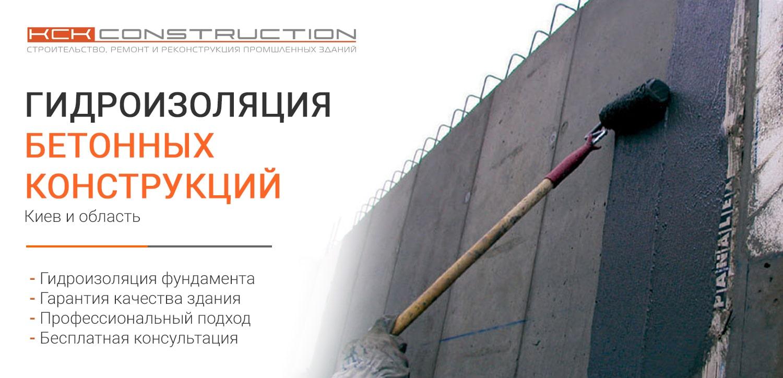 Гидроизоляция бетона и бетонных конструкций