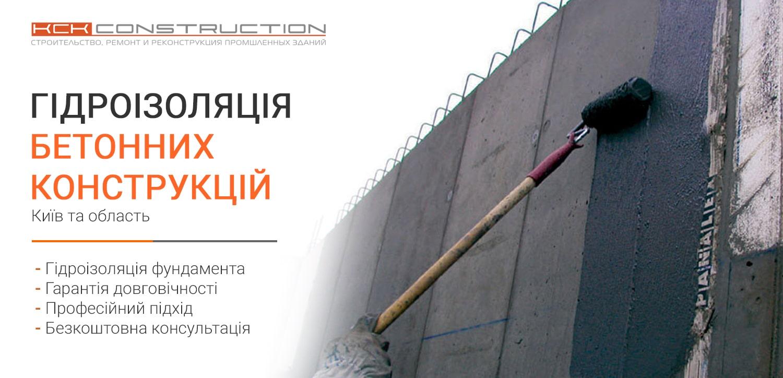 Гідроізоляція бетону та бетонних конструкцій
