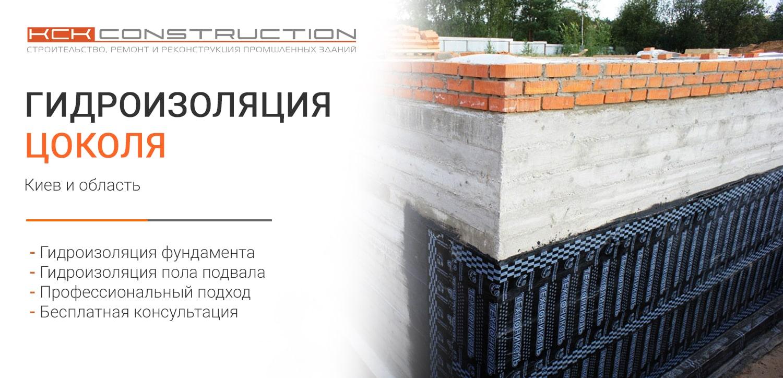 гидроизоляция цоколя домов и зданий