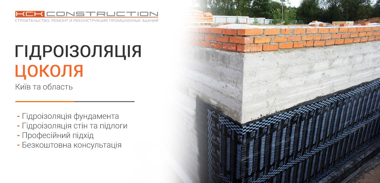 гідроізоляція цоколя будинків та споруд