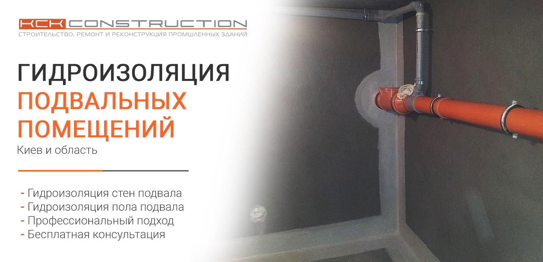 гидроизоляция подвала и подвальных помещений