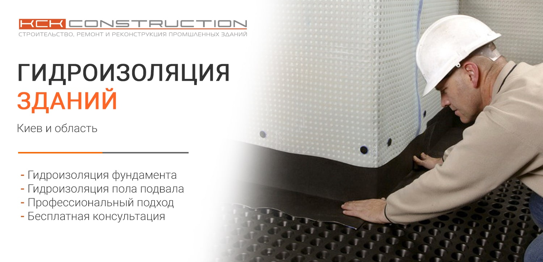 гидроизоляция строительных конструкций зданий и сооружений