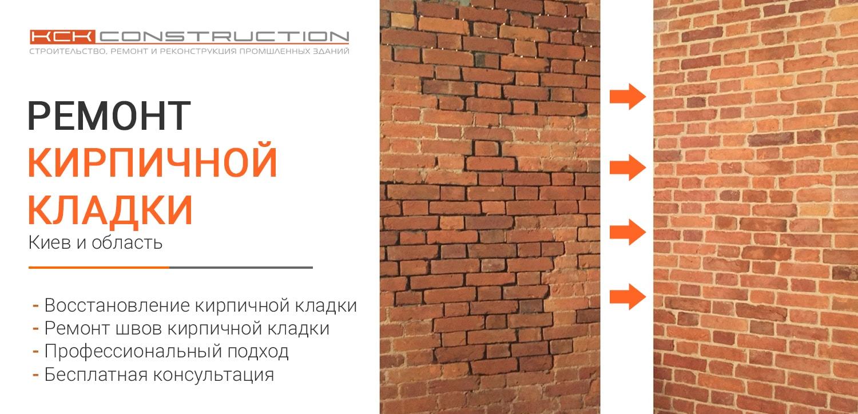ремонт / восстановление кирпичной кладки