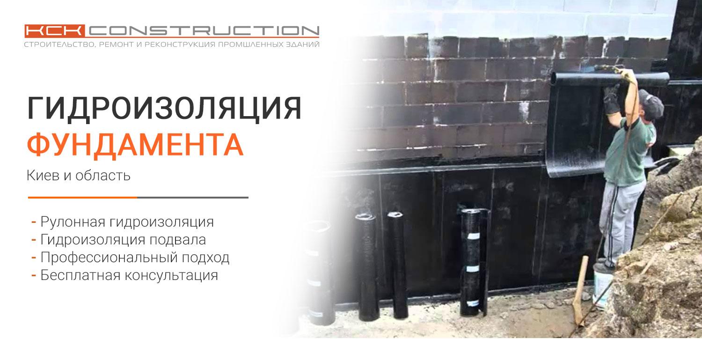 Профессиональная ГИДРОИЗОЛЯЦИЯ ФУНДАМЕНТА здания рулонными материалами