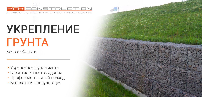 укрепление грунта / укрепление склонов по Киеву и области