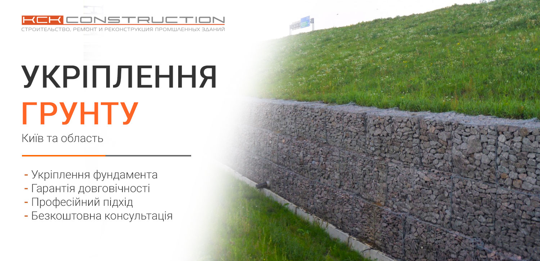 укріплення грунту / укріплення схилів по Києву і області