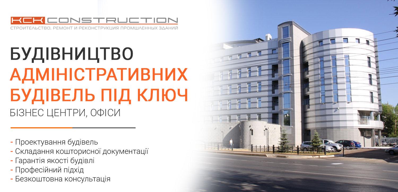 будівництво адміністративних будівель