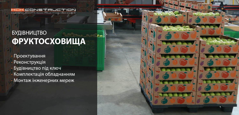 Строительство фруктохранилищ