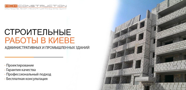 Строительные работы Киев