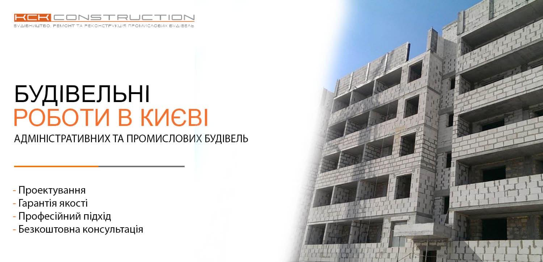 Будівельні роботи Київ